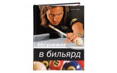 Книга Играем в бильярд. Хубер А.